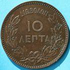 Photo numismatique  MONNAIES MONNAIES DU MONDE GRECE GEORGES Ier (1863-1913) 10 lepta de 1882.