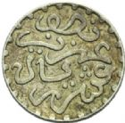 Photo numismatique  MONNAIES MONNAIES DU MONDE MAROC ABDUL AZIZ Ier (1894-1908) Demi dirham de 1321.