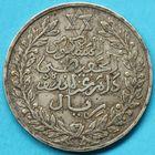 Photo numismatique  MONNAIES MONNAIES DU MONDE MAROC MOULAY HAFID (1908-1912) 5 dirhams de 1329.