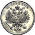 Photo numismatique  ARCHIVES VENTE 2015 -19 juin MEDAILLES MEDAILLES FRANCAISES ET ETRANGERES RUSSIE. Couronnement d'Alexandre III Médaille du couronnement, Moscou 1883.