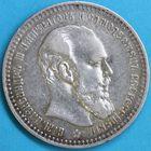 Photo numismatique  MONNAIES MONNAIES DU MONDE RUSSIE ALEXANDRE III (1881-1894) Rouble d'argent.