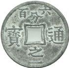 Photo numismatique  MONNAIES MONNAIES DU MONDE TONKIN Protectorat français 1/600e de piastre de 1905.
