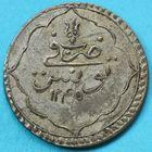 Photo numismatique  MONNAIES MONNAIES DU MONDE TUNISIE MAHMUD II (1808-1839) Piastre de 1245.
