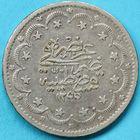 Photo numismatique  MONNAIES MONNAIES DU MONDE TURQUIE ABDUL MEJID (1839-1861) 20 kurush de l'an 13.