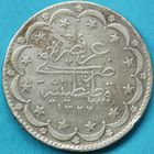 Photo numismatique  MONNAIES MONNAIES DU MONDE TURQUIE MUHAMMAD V (1909-1918) 20 kurush de l'an 9.