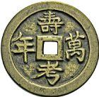 Photo numismatique  ARCHIVES VENTE 2016 -6 juin MONNAIES DU MONDE ANNAM Tieu-Tri (1840-1847) 281- Pièce de 60.