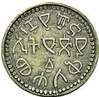 Photo numismatique  ARCHIVES VENTE 2016 -6 juin MONNAIES DU MONDE ETHIOPIE HARAR, époque d'Abdallah (1885-1887) 297- Mahaleki, 1885.