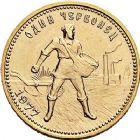 Photo numismatique  ARCHIVES VENTE 9 mars 2018 - Coll. Dr P. Corre MONNAIES DU MONDE RUSSIE URSS. (1917-1991) 379- 10 roubles or, ou Chervonetz, 1977.