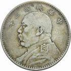 Photo numismatique  MONNAIES MONNAIES DU MONDE CHINE République (depuis 1912) Dollar (1914).