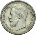 Photo numismatique  MONNAIES MONNAIES DU MONDE RUSSIE NICOLAS II (1894-1917) 50 kopeks de 1913.