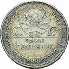 Photo numismatique  MONNAIES MONNAIES DU MONDE URSS  50 kopeks de 1925.