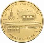 Photo numismatique  MONNAIES MONNAIES DU MONDE URSS  100 roubles or 1980.