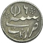 Photo numismatique  MONNAIES MONNAIES DU MONDE INDE TRAVANCORE, Rama Varma IV (1860-1880) Velli fanam.