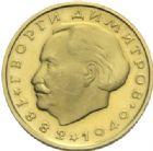 Photo numismatique  MONNAIES MONNAIES DU MONDE BULGARIE République (depuis 1946) 10 Leva or, 1964.