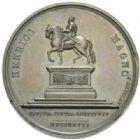 Photo numismatique  MEDAILLES MODERNES FRANÇAISES LOUIS XVIII, 2e restauration (8 juillet 1815-16 septembre 1824)  Rétablissement de la statue de Henri IV, 28 oct. 1817.