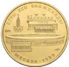 Photo numismatique  MONNAIES MONNAIES DU MONDE URSS  100 Roubles or, 1980.
