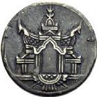 Photo numismatique  ARCHIVES VENTE 2014 -Coll J P Dixméras MONNAIES DU MONDE CAMBODGE NORODOM Ier (1835-1904) 1605- 1/4 de ticals (1847).
