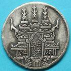 Photo numismatique  MONNAIES MONNAIES DU MONDE CAMBODGE Avant le monnayage français Tical de flan épais (1847).
